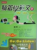【書寶二手書T8/語言學習_KOE】躺著學英文2_成寒_附光碟