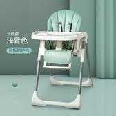 兒童餐椅 寶寶餐椅子吃飯可折疊便攜式兒童餐桌椅座椅多功能兒童餐椅