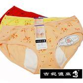 吉妮儂來6件組舒適低腰漾彩生理褲  (隨機取色)