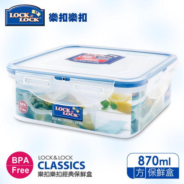 樂扣樂扣 CLASSICS系列保鮮盒 正方形870ML