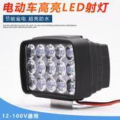 車燈 12V-80V電動車燈超亮led大燈摩托車電瓶車改裝前大燈燈泡外置射燈