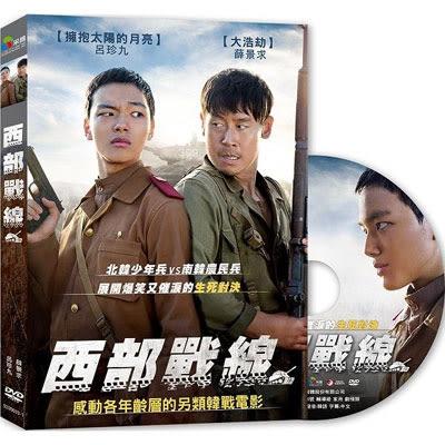 西部戰線DVD 薛景求/呂珍九