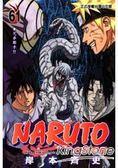 火影忍者NARUTO 61