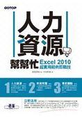 人力資源幫幫忙 Excel 2010超實用範例即戰技