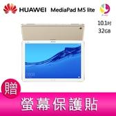 分期0利率 華為HUAWEI MediaPad M5 lite 平板電腦 贈『螢幕保護貼*1』