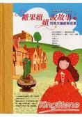 糖果姐姐說故事3(12CD)閃亮大師經典名著