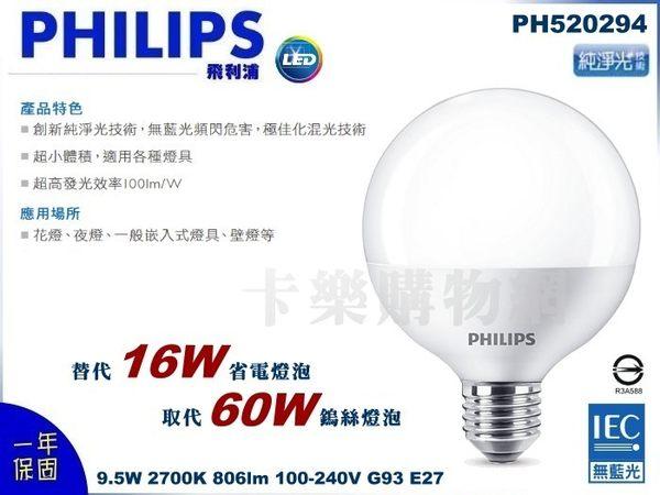 PHILIPS飛利浦 LED 9.5W 2700K 黃光 E27 全電壓 G93 球型 龍珠燈泡 PH520294