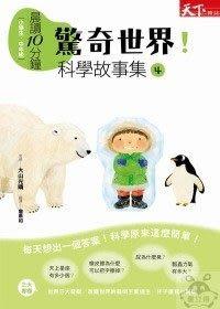 書立得-晨讀10分鐘:驚奇世界!科學故事集 4