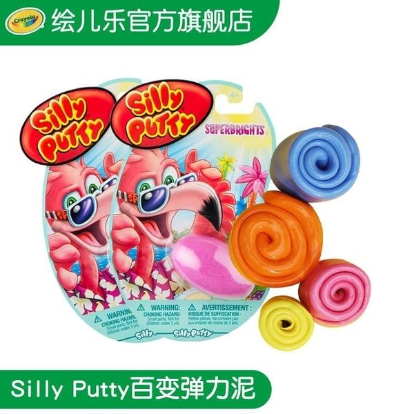 減壓玩具 繪兒樂Silly Putty彈力泥網紅解壓泥玩具彩泥安全無毒升級史萊姆 8號店