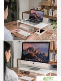 熒幕架 筆電顯示器屏增高架辦公室桌面收納置物架子臺式屏幕加高墊高底座【快速出貨】