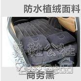 充氣加厚植絨汽車用SUV后排座車震床墊自駕游 YX2175『美鞋公社』