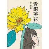 書立得-青銅葵花(二版)