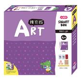 【小康軒多元學習教具】Smart Box 擴充版-美感力UP 6900000103