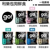 go[利樂包狗鮮食,7種口味,354g,美國製](一箱12入)