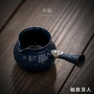 日式藏銀簡約側把公道杯陶瓷茶漏套裝防燙分茶器創意茶海大號家用公倒杯LXY4865【極致男人】