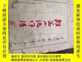 二手書博民逛書店短篇小說作法罕見1924年版Y11824 短篇小說作法 短篇小說作法 出版1924
