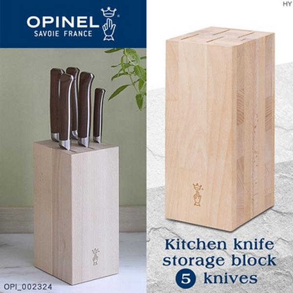 法國OPINEL Kitchen knife storage block 5 knives 木質刀架(5支)(公司貨)#002324