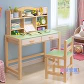 兒童書桌 兒童實木學習桌家用寫字台桌椅套裝簡約男孩女孩書桌小學生課桌椅JY【快速出貨】