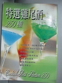 【書寶二手書T2/餐飲_JHO】特選雞尾酒250種_若松誠志
