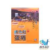 【味一食品】職人鮪魚鬆蛋捲40gx4包/盒 (高雄愛河款)