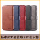 大容量插卡皮套 三星Note10+ S11+側翻 S10+ S10 S10e S9 S8+保護套 Note9軟殼 Note8 商務插卡磁扣側翻皮套
