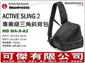 Manfrotto 曼富圖 Active Sling 2 專業級三角斜肩包 MB MA-S-A2 公司貨 可傑