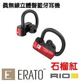 ERATO RIO 3真無線立體聲藍牙耳機-石榴紅 RIO 3 石榴紅