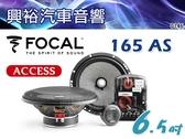 【FOCAL】ACCESS系列  6.5吋二音路分離式套裝喇叭165AS*法國原裝公司貨