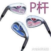 高爾夫球桿tyygj高爾夫球桿男女劈起桿golf練習桿初學用碳素桿P桿 大宅女韓國館YJT