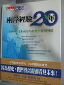 【書寶二手書T1/政治_JNU】兩岸經驗20年:1986年以來兩岸的經貿合作與發展_高希均等