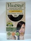 NATURTINT赫本~綠活染髮劑3N(深棕黑色)