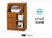 【MK億騰傢俱】AS287-03樟木色2.7*4尺收納餐櫃
