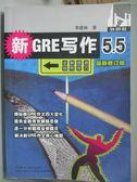 【書寶二手書T9/語言學習_ZIT】新GRE寫作 5.5(最新修訂版)_李建林_簡體