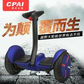 平衡車成人兒童體感智能城市騎行遙控電動雙輪漂移滑滑行時尚車 T 開學季特惠