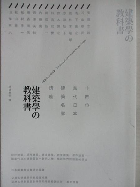 【書寶二手書T7/建築_IRA】建築學的教科書:14位當代日本建築名家講座_安藤忠雄、石山修武