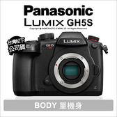 Panasonic GH5S 單機身 4K Wifi 防塵防滴 公司貨【送64G】★24期0利率★ 薪創數位
