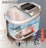 南極人足浴盆全自動加熱電動家用泡腳桶洗腳盆恒溫足療按摩器深桶 初語生活