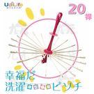 【九元生活百貨】UdiLife 幸福傘型...