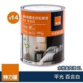 (組)特力屋淨味防霉全效乳膠漆百合白1L-14入