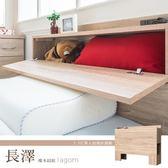【dayneeds】長澤 橡木紋3.5尺單人床頭箱