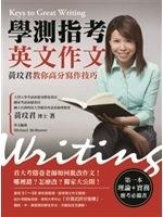 二手書博民逛書店《學測指考英文作文:黃玟君教你高分寫作技巧》 R2Y ISBN:9789575323752
