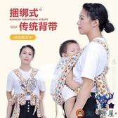 嬰兒背帶后背式背帶寶寶前后兩用輕便外出簡易前抱式【古怪舍】