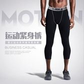 聖誕節交換禮物-籃球絲襪運動全套訓練速乾透氣緊身褲護腿七分長短褲襪男裝備