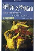 (二手書)新編西洋文學概論:上古迄文藝復興