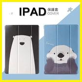 iPad保護套 2018新款ipad保護套air2殼9.7寸休眠mini2保護套6代薄全包殼A1893