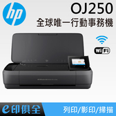 HP OfficeJet 250 Mobile All-in-One 事務機