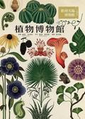 植物博物館