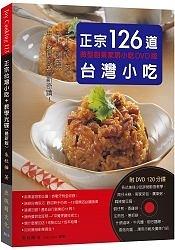 正宗台灣小吃126道:微型創業家居小吃DVD版 手工米食、肉類、點心、麵羹湯 用