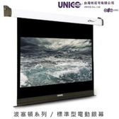 UNICO 攸尼可 EP-90 90吋 波賽頓系列 4:3 型 標準型席白電動銀幕 另售75 100 120