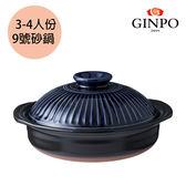 【Ginpo銀峯】日製萬古燒菊花砂鍋-9號2.7L(瑠璃藍)